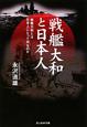戦艦大和と日本人 戦艦大和とは日本人にとって何なのか