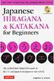 JAPANESE HIRAGANA&KATAKANA for beginners CD-ROM付き FIRST STEPS TO MASTERING