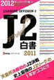 J2白書 2011 2012年のJリーグを楽しむ必須バイブル