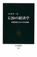 G20の経済学 国際協調と日本の成長戦略