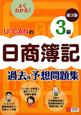 U-CANの 日商簿記 3級 過去&予想問題集<第3版> よくわかる!
