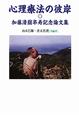心理療法の彼岸 加藤清翁卒寿記念論文集