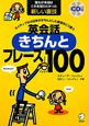 英会話 きちんとフレーズ100 CD付 ネイティブなら日本のきちんとした表現をこう言う
