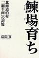 鰊場育ち 北海道泊村「一網千両」の記憶
