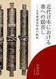 近代日本における書への眼差し 日本書道史形成の軌跡