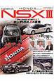 HONDA NSX レジェンダリー・ジェイズ ホンダNSX-Rの真実(3)