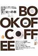 京阪神 コーヒーの本 今すぐ飲みたい&買いに行きたい!関西の最新コーヒー
