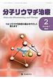 分子リウマチ治療 5-1 2012.2 特集:リウマチ性疾患の痛みをやさしく教えます