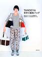 TANDEYの手作り帆布バッグ 神戸のカバンブランドが提案する家庭用ミシンで作る基