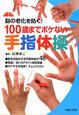 手指体操 100歳までボケない 脳の老化を防ぐ!