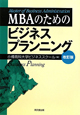 MBAのためのビジネスプランニング<改訂版>