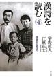漢詩を読む 陸游から魯迅へ (4)