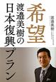 希望 渡邉美樹の日本復興プラン