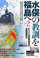 水俣の教訓を福島へ すべての原発被害の全面賠償を (2)