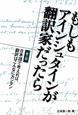 もしもアインシュタインが翻訳家だったら 第二部 日本語で考えれば、翻訳はこんなにカンタン
