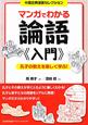 マンガでわかる 論語《入門》 中国古典漫画セレクション 孔子の教えを楽しく学ぶ!
