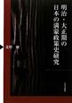 明治・大正期の日本の満蒙政策史研究