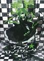 ブラック★ロックシューター 第2巻