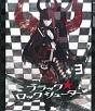 ブラック★ロックシューター 第3巻