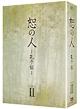 恕の人-孔子伝- DVD-BOX 2