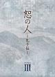 恕の人-孔子伝- DVD-BOX 3
