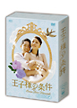 王子様の条件~Queen Loves Diamonds~ DVD-BOX2