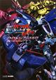 機動戦士ガンダムEXTREME VS. ファイナルコンプリートガイド