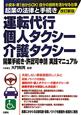 運転代行 個人タクシー 介護タクシー 開業手続き・許認可申請 実践マニュアル<改訂新版> 起業の法律と手続き 小資本・車1台からOK!自分の技術を活かせる仕事