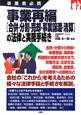 事業再編[合併・分割・売却・事業譲渡・清算]の法律と実務手続き 事業者必携