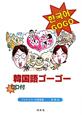韓国語ゴーゴー CD付