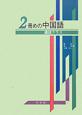 2冊めの中国語 購読クラス