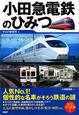 小田急電鉄のひみつ 人気No.1!個性的な名車がそろう鉄道の謎