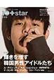 10asia+star<日本版> (4)