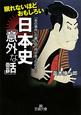 眠れないほどおもしろい 日本史「意外な話」