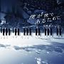 僕が僕であるために ~尾崎豊 オン・ピアノ