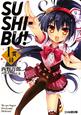 SUSHI-BU!(1)