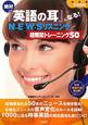 絶対『英語の耳』になる! NEWSリスニング 超難関トレーニング50 CD3枚付