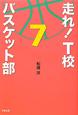 走れ!T校バスケット部 (7)