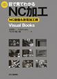 目で見てわかる NC加工 NC旋盤&放電加工機