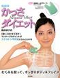 島田流 かっさダイエット かっさプレート付 むくみを取って、すっきりボディ&フェイス