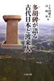 多胡碑が語る 古代日本と渡来人