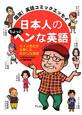 日本人のちょっとヘンな英語 爆笑!英語コミックエッセイ セイン先生が目撃したおかしな英語