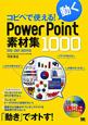 コピペで使える!動くPowerPoint素材集1000 CD-ROM付き 2010/2007/2003対応