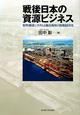 戦後日本の資源ビジネス 原料調達システムと総合商社の比較経営史