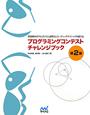 プログラミングコンテスト チャレンジブック<第2版> 問題解決のアルゴリズム活用力とコーディングテクニッ