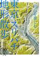 東京「スリバチ」地形散歩 凹凸を楽しむ