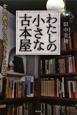 わたしの小さな古本屋 倉敷「蟲文庫」に流れるやさしい時間