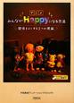 アニメ・みんながHappyになる方法 DVD付 関係をよくする3つの理論