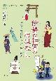伊勢の神宮のおはなし まほろばシリーズ7 子供たちに伝えたい式年遷宮