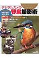 デジタルカメラ 野鳥撮影術 プロに学ぶ作例・機材・テクニック